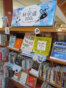 科学道100冊 科学道クラシックス