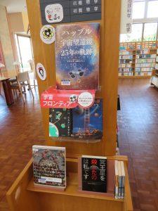 科学道100冊 テーマ2 宇宙フロンティア